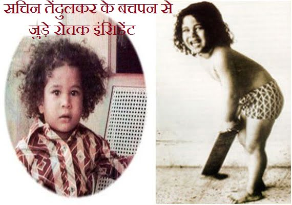 Interesting Incident Of Sachin Tendulkar's Childhood, Hindi, Facts, Story, Kahani, Information,