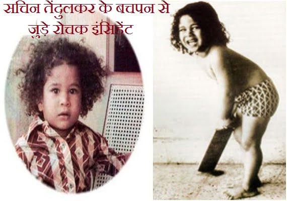 Interesting Incident Of Sachin Tendulkar's Childhood, Hindi, Facts, Story, Kahani, Information,