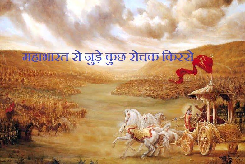 Interesting Stories of Mahabharata, Hindi, Kahan, Katha,