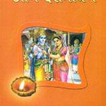 आनन्द रामायण की रोचक कथा – जानिए क्यों हुई श्रीकृष्ण की 16 हजार पत्नियां