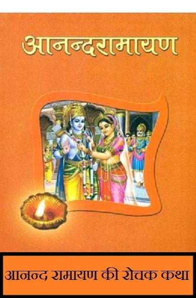 Interesting Story of Anand Ramayan, Hindi, Kahani, Katha,
