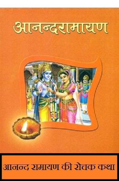 Interesting Story of Anand Ramayan, Hindi, Kahani, Katha,