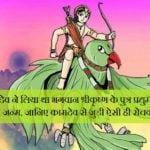 कामदेव ने लिया था भगवान श्रीकृष्ण के पुत्र प्रद्युम्न के रूप में जन्म, जानिए कामदेव से जुडी ऐसी ही रोचक बातें