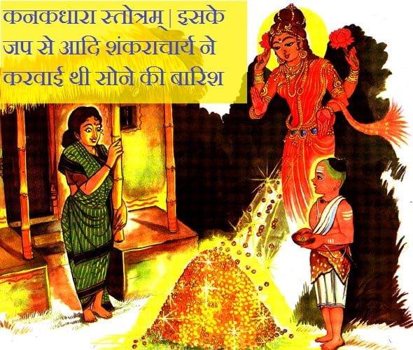 Kanakadhara Stotram With Hindi Meaning