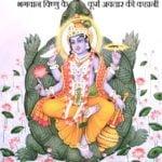 कूर्म जयंती | भगवान विष्णु के कूर्म अवतार की कहानी