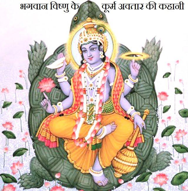 Kurma Avatar Story, Hindi, Kahnai, Katha, Kurma Jayanti, Pujan Vidhi,