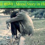 सोया भाग्य | Moral Story in Hindi