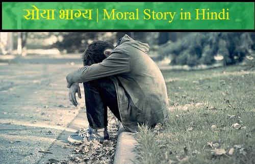 Moral Story in Hindi, Hindi Moral Story, Hindi Prerak Kahani,