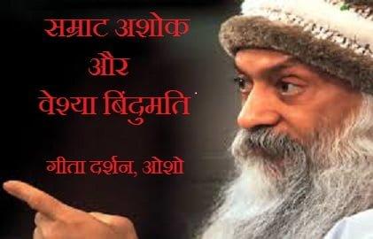 Samrat Ashok aur Veshya Bindumati