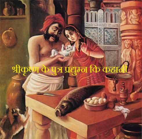 Krishna's Son Pradyumna Hindi Story, Kahani,