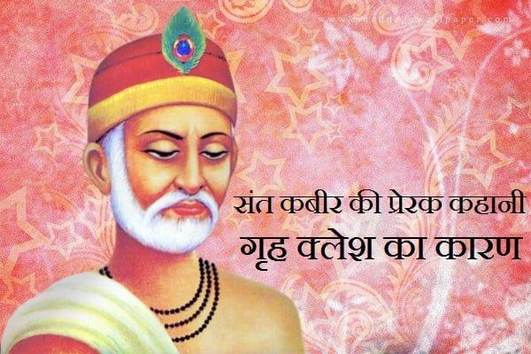Sant Kabir Das Story, Hindi, Kahani, Moral Story, Prerak Kahani,