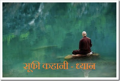 Hindi Sufi Story, Sufi KAhani, Dhyan, Meditation,