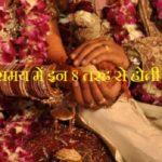 प्राचीन समय में इन 8 तरह से होती थी शादी | मनु स्मृति