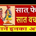 विवाह के 7 वचन, हिंदी अर्थ सहित