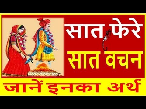 Vivah Ke 7 Vachan With Hindi Meaning