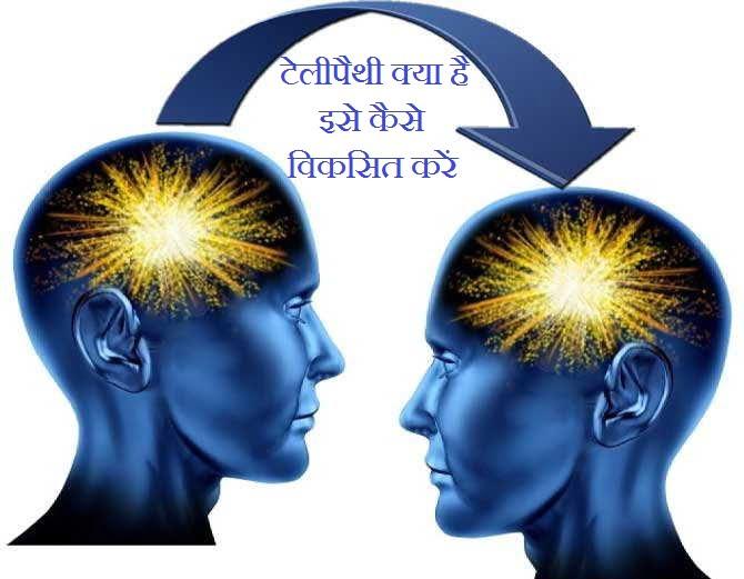 What Is Telepathy & How to Develop Telepathy, Hindi, Information, Jankari,