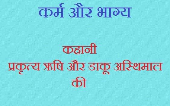 Karma And Destiny - Hindi Story, Hindi Kahani, Hindi Moral Story, Prerak Kahani, Prerak Prasnag,