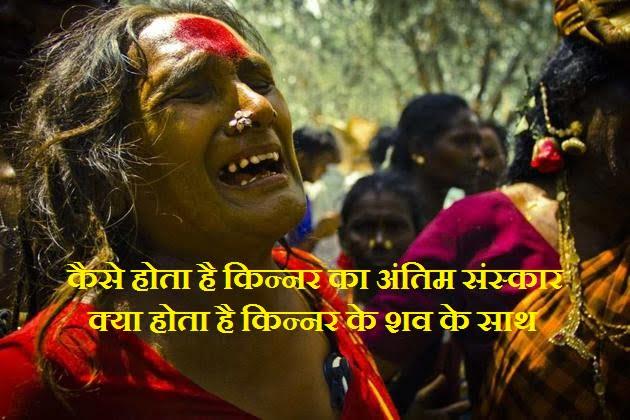 कैसे होता है किन्नर का अंतिम संस्कार, क्या होता है किन्नर के शव के साथ, किन्नर की शव यात्रा, Kinnaron ka Antim Sanskar. Kinaar Ki SHav Yatra,