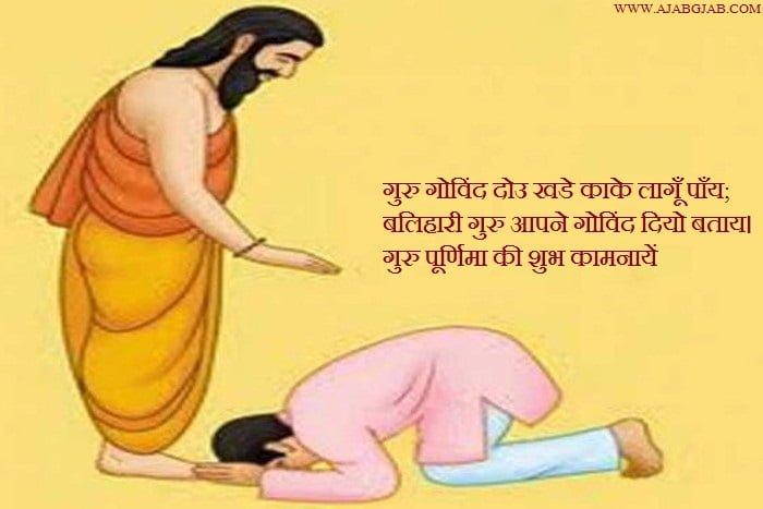 Guru Purnima Wishes in Hindi, Happy Guru Purnima Images in Hindi, Guru Purnima SMS in Hindi, Guru Purnima Shayari in Hindi, गुरु पूर्णिमा शुभकामना संदेश