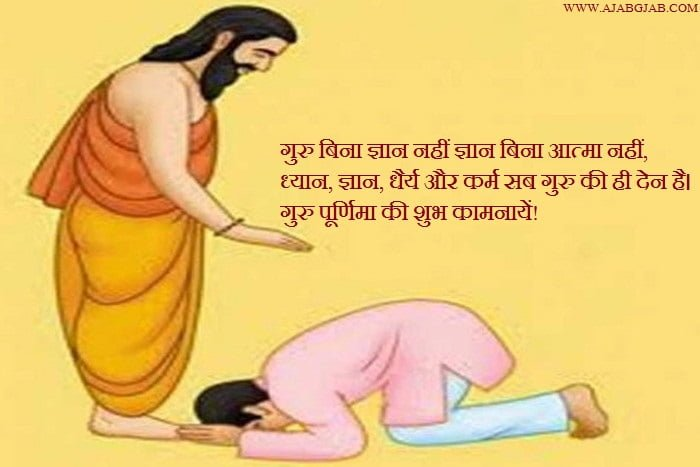 Guru Purnima Wishes in Hindi, Happy Guru Purnima Images in Hindi, Guru Purnima SMS in Hindi, Guru Purnima Shayari in Hindi, गुरु पूर्णिमा शुभकामना संदेश