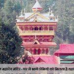 शंगचुल महादेव मंदिर – घर से भागे प्रेमियों को मिलता है यहां आश्रय