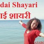 Angdai Shayari |  अंगड़ाई शायरी |