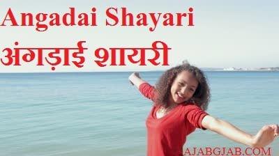Angdai Shayari | Angdaai Shayari | अंगड़ाई शायरी |