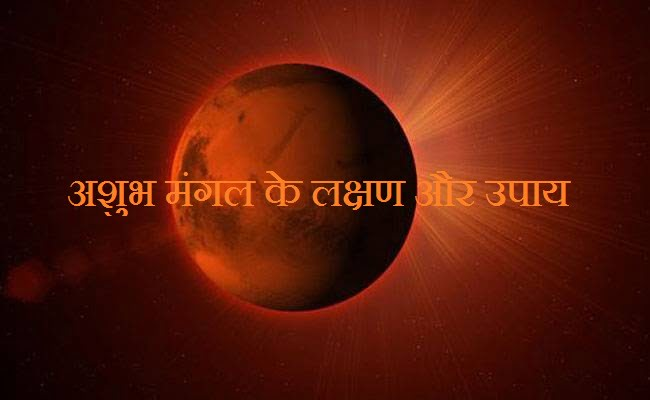 Ashubh Mangal Ke Lakshan Aur Upay
