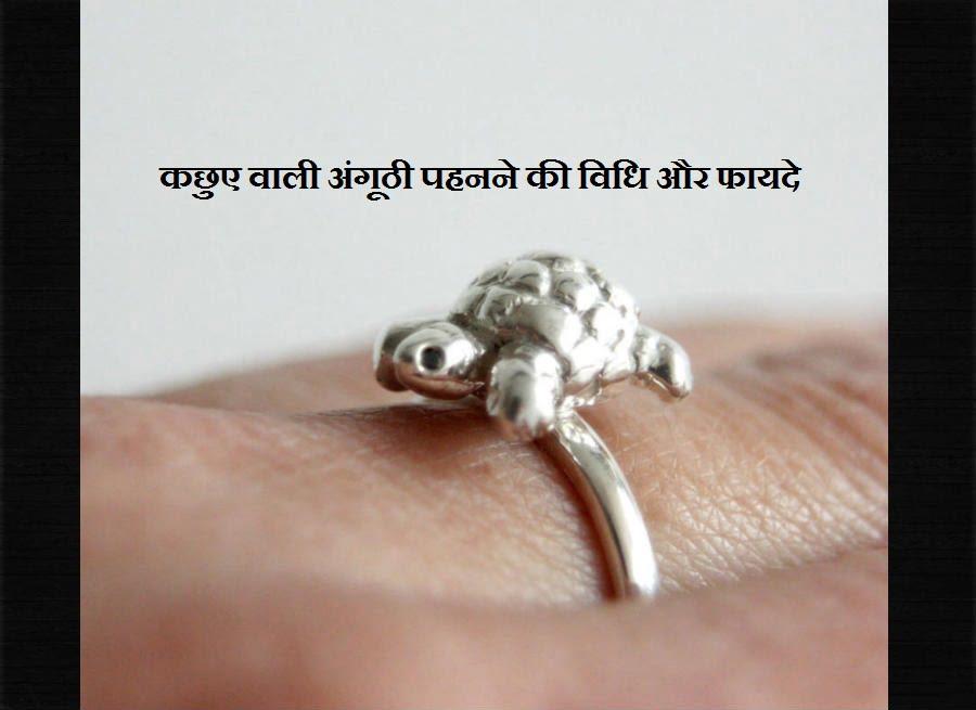 कछुए वाली अंगूठी