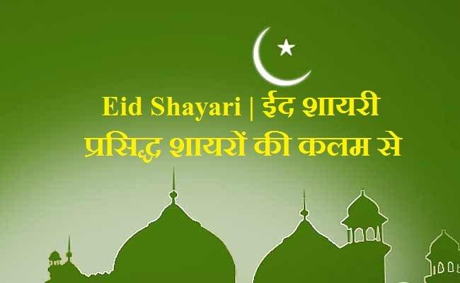 Eid Shayari   ईद शायरी