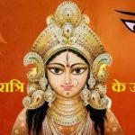 गुप्त नवरात्रि के उपाय | Gupt Navratri ke Upay