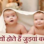क्यों होते हैं जुड़वां बच्चे | Kyon Hote Hain Twins Baby