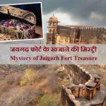 जयगढ़ फोर्ट के खजाने की मिस्ट्री | खजाने के लिए इंदिरा गांधी ने खुदवा दिया था किला