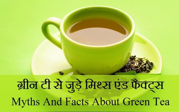 Myths And Facts About Green Tea in Hindi