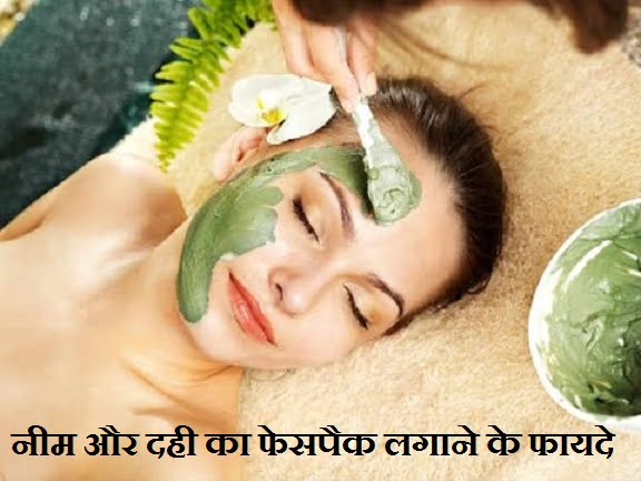 Neem And Curd Facepack, Hindi, Health Benefits,
