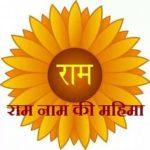 राम नाम की महिमा | Ram Naam Ki Mahima