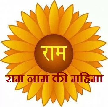 Ram Naam Ki Mahima