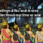 कलियुग में फिर जन्मे थे पांडव, जानिए किसने कहां लिया था जन्म | भविष्य पुराण