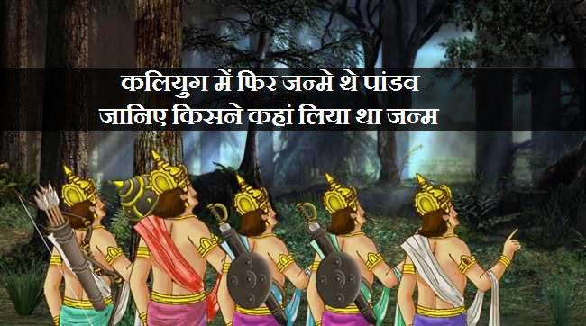 Rebirth Of Pandavas In Kaliyug, Hindi, Story,