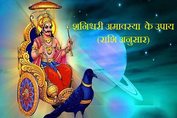 Shanichari Amavasya, Jyotish Upay, Astrological Measures, Rashi Anusar, According to zodiac