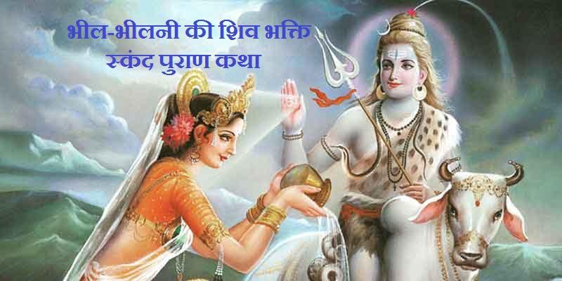 Skand Puran Katha, Kahani, Hindi