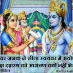 आखिर जनक ने सीता स्वयंवर में अयोध्या नरेश दशरथ को आमंत्रण क्यों नहीं भेजा