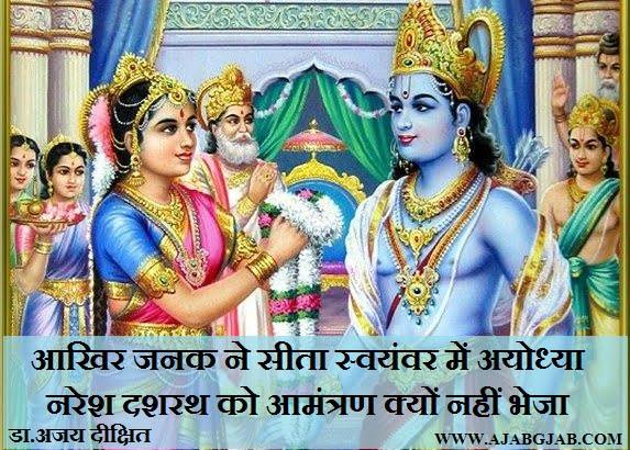 Sita Swayamvar Story in Hindi