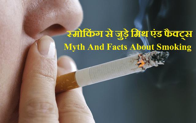 Myth And Facts About Smoking, Hindi,