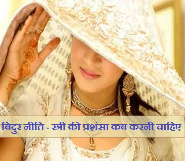 Vidur Niti About Women