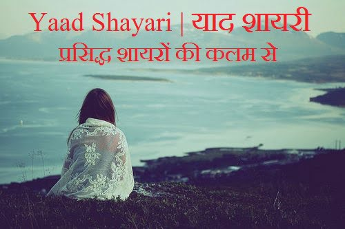 Yaad Shayari | याद शायरी