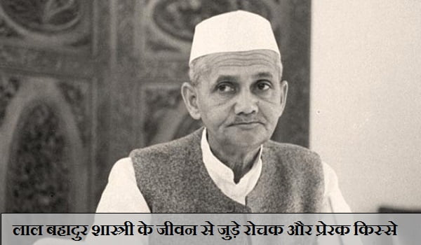 Lal Bahadur Shastri Moral Stories in Hindi, Kahani, Kisse,