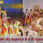 रामायण और महाभारत में ये थी समानताएं