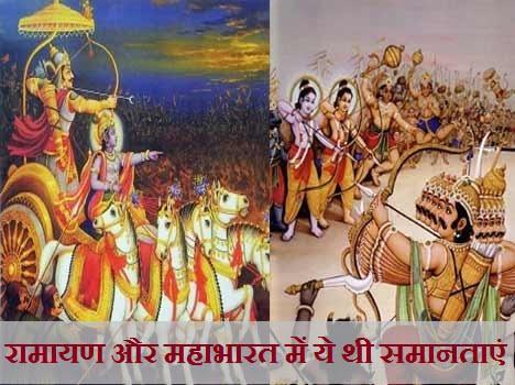 Similarities Between Ramayana and Mahabharata