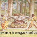 रामयण काल के 10 प्रमुख मायावी राक्षस